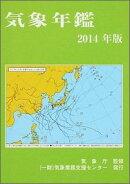 気象年鑑(2008年版)
