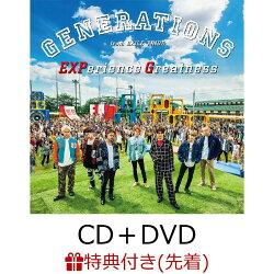 【先着特典】EXPerience Greatness (CD+DVD) (A3ポスター付き)