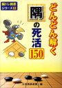 どんどん解く隅の死活150 (脳トレ囲碁シリーズ) [ 日本囲碁連盟 ]