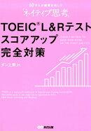 TOEIC L & Rテストスコアアップ完全対策