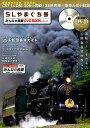 SLやまぐち号 (MEDIAX MOOK みんなの鉄道DVD BOOKシリーズ)