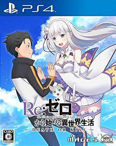 Re:ゼロから始める異世界生活ーDEATH OR KISS- 通常版 PS4版