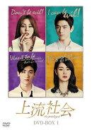 上流社会 DVD-BOX1