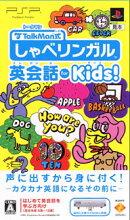 TALKMAN式 しゃべリンガル英会話 for Kids! マイクロホン同梱版