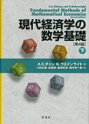 現代経済学の数学基礎[第4版](下)