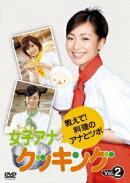 女子アナクッキング 教えて!料理のアナとツボ Vol.2