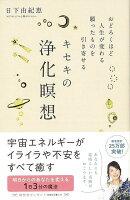 【バーゲン本】キセキの浄化瞑想