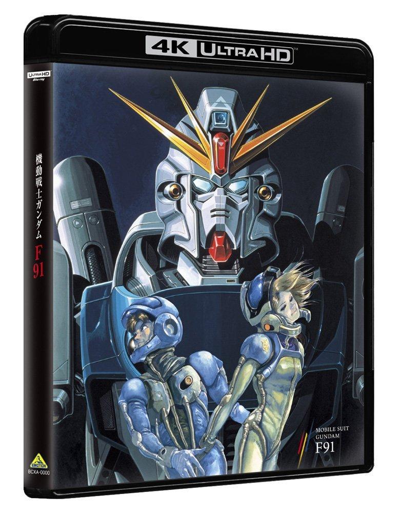 機動戦士ガンダムF91 4KリマスターBOX(4K ULTRA HD Blu-ray&Blu-ray Disc 2枚組)【4K ULTRA HD】 [ ガンダム ]