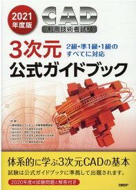 2021年度版CAD利用技術者試験3次元公式ガイドブック [ コンピュータ教育振興協会 ]