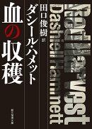 血の収穫【新訳版】