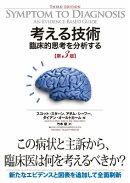 考える技術第3版