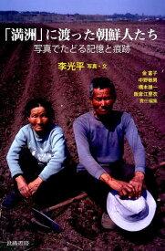 「満洲」に渡った朝鮮人たち 写真でたどる記憶と痕跡 [ 李光平 ]