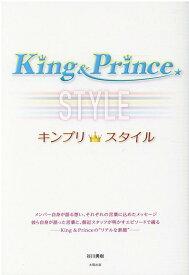 King&Prince キンプリスタイル [ 谷川勇樹 ]