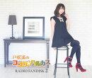 戸松遥のココロ☆ハルカス RADIO FANDISK 2(CD+DVD)