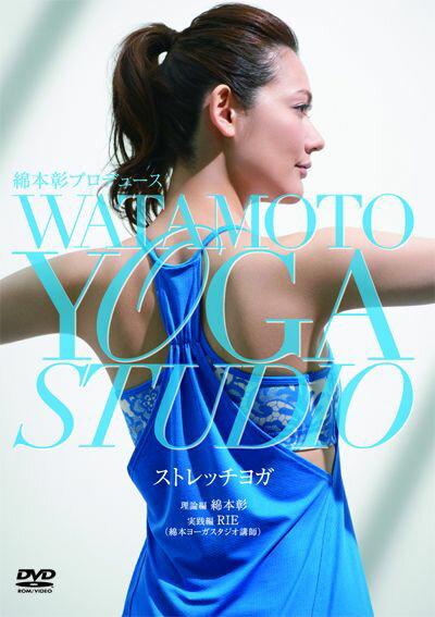 綿本彰プロデュース WATAMOTO YOGA STUDIO ストレッチヨガ [ AVI ]