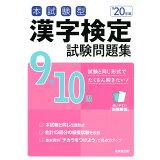 本試験型漢字検定9・10級試験問題集('20年版)