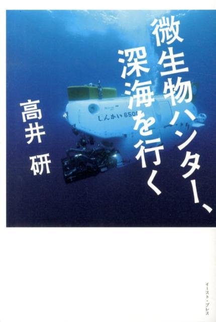 微生物ハンター、深海を行く [ 高井研 ]