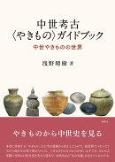 中世考古〈やきもの〉ガイドブック