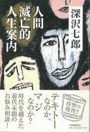 【バーゲン本】人間滅亡的人生案内