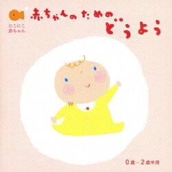 赤ちゃんのための童謡0歳〜2歳