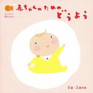 赤ちゃんのための童謡0歳〜2歳 [ (童謡/唱歌) ]