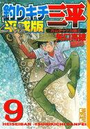 釣りキチ三平(平成版 9)