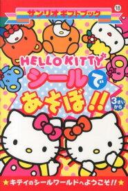 HELLO KITTYシールであそぼ!! (サンリオギフトブック)