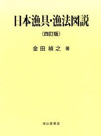 日本漁具・漁法図説4訂版 [ 金田禎之 ]