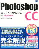 Photoshop CCスーパーリファレンス(for Macintosh)