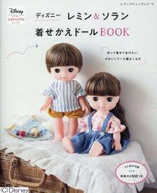 ディズニーレミン&ソラン着せかえドールBOOK (レディブティックシリーズ)