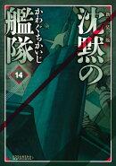 沈黙の艦隊(14)新装版