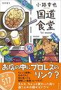 国道食堂 1st season (文芸書) [ 小路幸也 ]