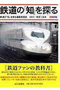 【謝恩価格本】鉄道の「知」を探る