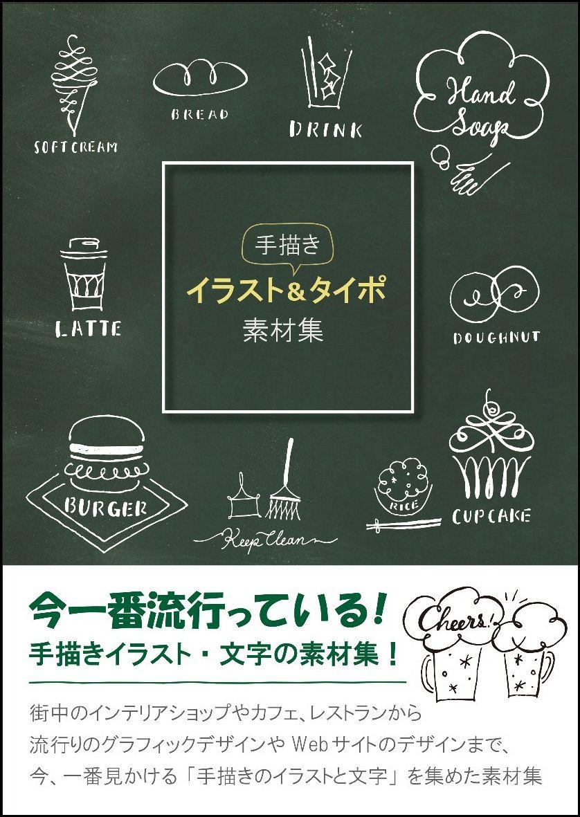手描きイラスト&タイポ素材集 [ 岩永 茉帆 ]