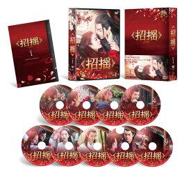 招揺 DVD-BOX1 [ シュー・カイ[許凱] ]