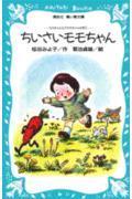 ちいさいモモちゃん モモちゃんとアカネちゃんの本(1)