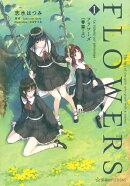 FLOWERS 1 -Le volume sur printemps- フラワーズ〈春篇・上〉