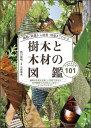 種類・特徴から材質・用途までわかる樹木と木材の図鑑 日本の有用種101 [ 西川栄明 ]