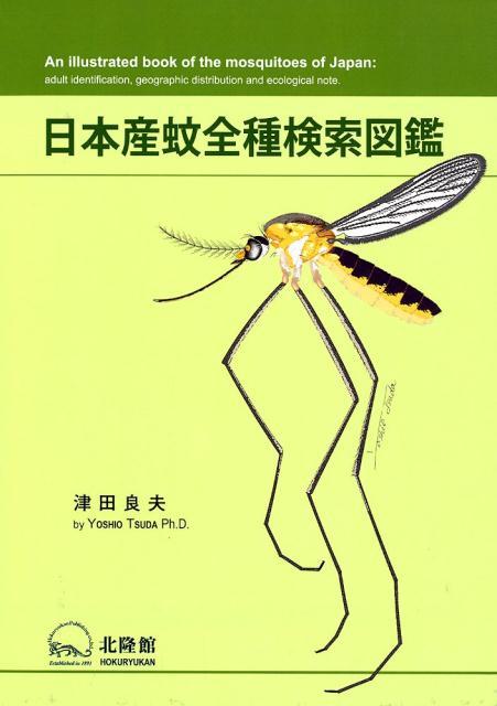 日本産蚊全種検索図鑑 [ 津田良夫 ]