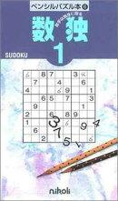 ペンシルパズル本6 数独1