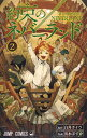 約束のネバーランド 2 (ジャンプコミックス) [ 出水 ぽすか ]