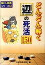 どんどん解く辺の死活150 (脳トレ囲碁シリーズ) [ 日本囲碁連盟 ]