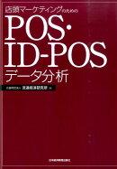 店頭マーケティングのためのPOS・ID-POSデータ分析