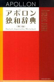 アポロン独和辞典第3版 [ 根本道也 ]