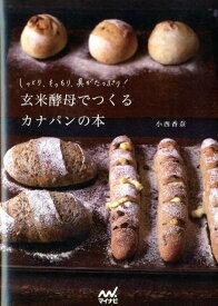 玄米酵母でつくるカナパンの本 しっとり、もっちり、具がたっぷり! [ 小西香奈 ]