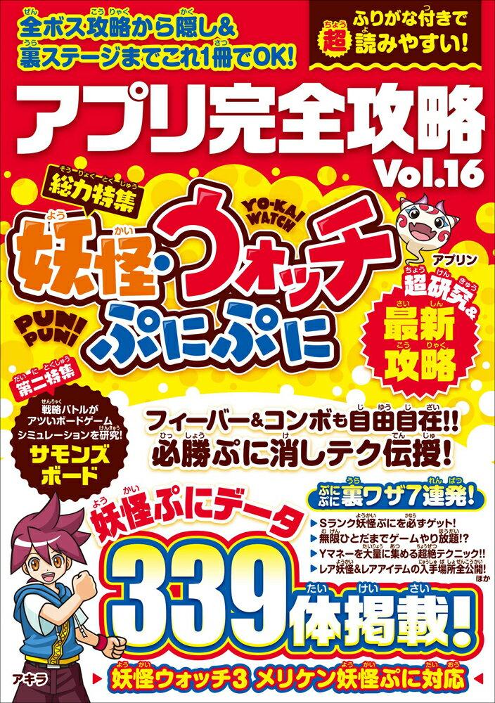 アプリ完全攻略(Vol.16) 総力特集妖怪・ウォッチぷにぷに ([テキスト])