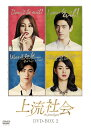 上流社会 DVD-BOX2 [ ユイ ]