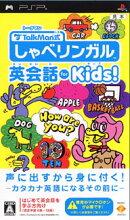 TALKMAN式 しゃべリンガル英会話 for Kids!
