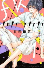 カカフカカ(4) (KC KISS) [ 石田 拓実 ]