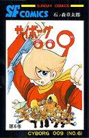 サイボーグ009(6)